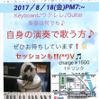 18日(金)明日です🎵『ゆるい弾き語りPARTY♪』お誘い♪
