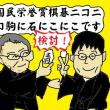 羽生善治さんと井山裕太さんに国民栄誉賞授与検討!ほとんど確実でしょう…