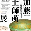藝術の秋 加藤土師萌展 10/9(火)いきいき教室 目ン無い千鳥