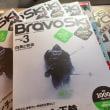 本日12月15日「Bravoski 2018 vol.3」発売開始です!