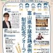 9/1富山県手話言語条例制定記念フォーラム(FMとやま)