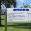 フェリーで桜島へ渡り、鹿屋航空資料館へ