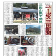 ユーポス三田新聞 第140号突破です!(^^)!