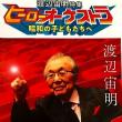 渡辺宙明先生93度目の誕生日