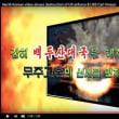 北朝鮮が公開した『アメリカをボコボコにする動画』がヤバすぎると話題 /