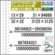 解答[う山先生の分数][2017年10月20日]算数・数学天才問題【分数556問目】