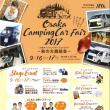 ≪Osaka CampingCarFair 2017~出展します!~≫