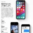 アップル、iOSの最新バージョン「iOS 12」の提供を開始