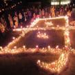 来迎寺の炎の祭典行われる