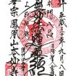香川・宇多津町ご朱印巡り