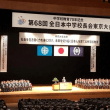 「東京での記念式典・研究大会」