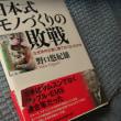 経営の本棚 友人推薦編 (2) 日本式モノづくりの敗戦 野口悠紀夫