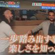 キャンカーTV出演増加か?!