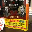 シャーロック・ホームズ対伊藤博文 (講談社文庫)は日本史の勉強になるし面白かったです。