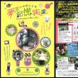 「村田朋泰特集 夢の記憶装置」東京都写真美術館ホール上映のチラシ