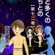 坂本廣志と多くの宇宙人たちとの交流体験 第十二巻 Kindle版