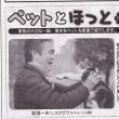 地域の新聞「津山朝日新聞(夕刊)」に載せていただきました。(H31.2.16)