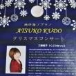 クリスマス・コンサートのご案内(加筆)