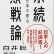 白井聡「国体論」「永続敗戦論」を読んでみた