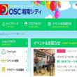 OSC湘南シティのホームページ(イベント情報)