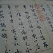 '18台湾書道の旅38 収穫