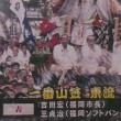 ★博多祇園山笠・集団山みせ★