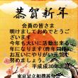 ※ 今年も何とぞ宜しくお願い申し上げます。〝躍動〟の新年に:東京足立相撲甚句会 林 太一