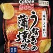 お菓子: カルビー ポテトチップスうなぎの蒲焼味 期間限定