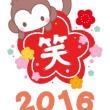 長崎市 整体 謹賀新年