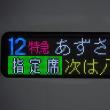 10/11 東急甲種返却と米タン