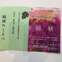 武蔵野市民文化祭 フェスティバル錦秋