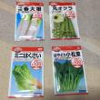 《家庭菜園》春・夏野菜のタネ【購入&種蒔き】19/03/09