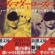 国際科学映像祭ドームフェスタ in ソフィア堺 3日目観戦記(その4)