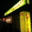 岩木山百沢スキー場でスキー、のちR101で秋田