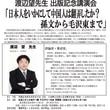 【ご案内】渡辺 望先生講演会「日本人をいかにして中国人は翻弄したか?孫文から毛沢東まで」