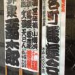 7/23(日)椎名町馬遊会@池袋演芸場