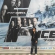 031. The Fate of the Furious