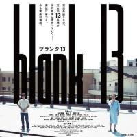 「blank13」トークイベント開催決定!(4/28)