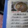 【食べ記録】合鴨鍋焼きそば(中盛)鴨亭