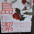 中島潔展覧会
