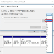WD 30EZRZ の設定開始。現在使用している2台のHDDを、この1台に整理しようと思います。(その2)