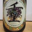 重陽の芸術祭2018福島ビエンナーレコラボ梅酒