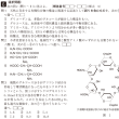 大学入試センター試験・化学 6
