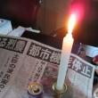 北海道胆振東部地震 私の備忘録