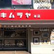 福岡県久留米市ミニ旅