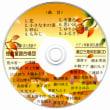 佐倉童謡合唱団のCD完成!