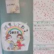 2019ペコちゃん手帳