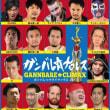 [結果・ガンプロ・両国KFC、大家ガンバレ☆クライマックス優勝!]8/13(日)ガン☆プロ 両国KFC