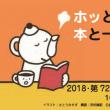明日から秋の読書週間☆10/27~11/9