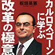 カルロス・ゴーン前会長は、自ら捕まるために日本に帰ってきたけれど、逮捕拘禁されたことにより、逆に安全であり、ラッキーだった